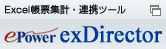 Excel連携帳票ツール ePower/exDirector